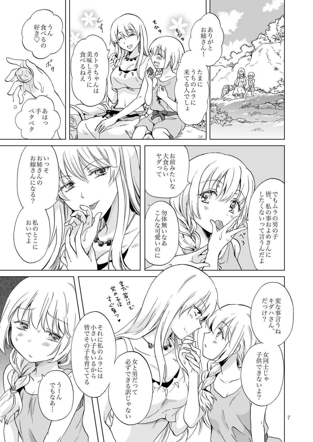 EARTH GIRLS KAZITU Zenpen 6