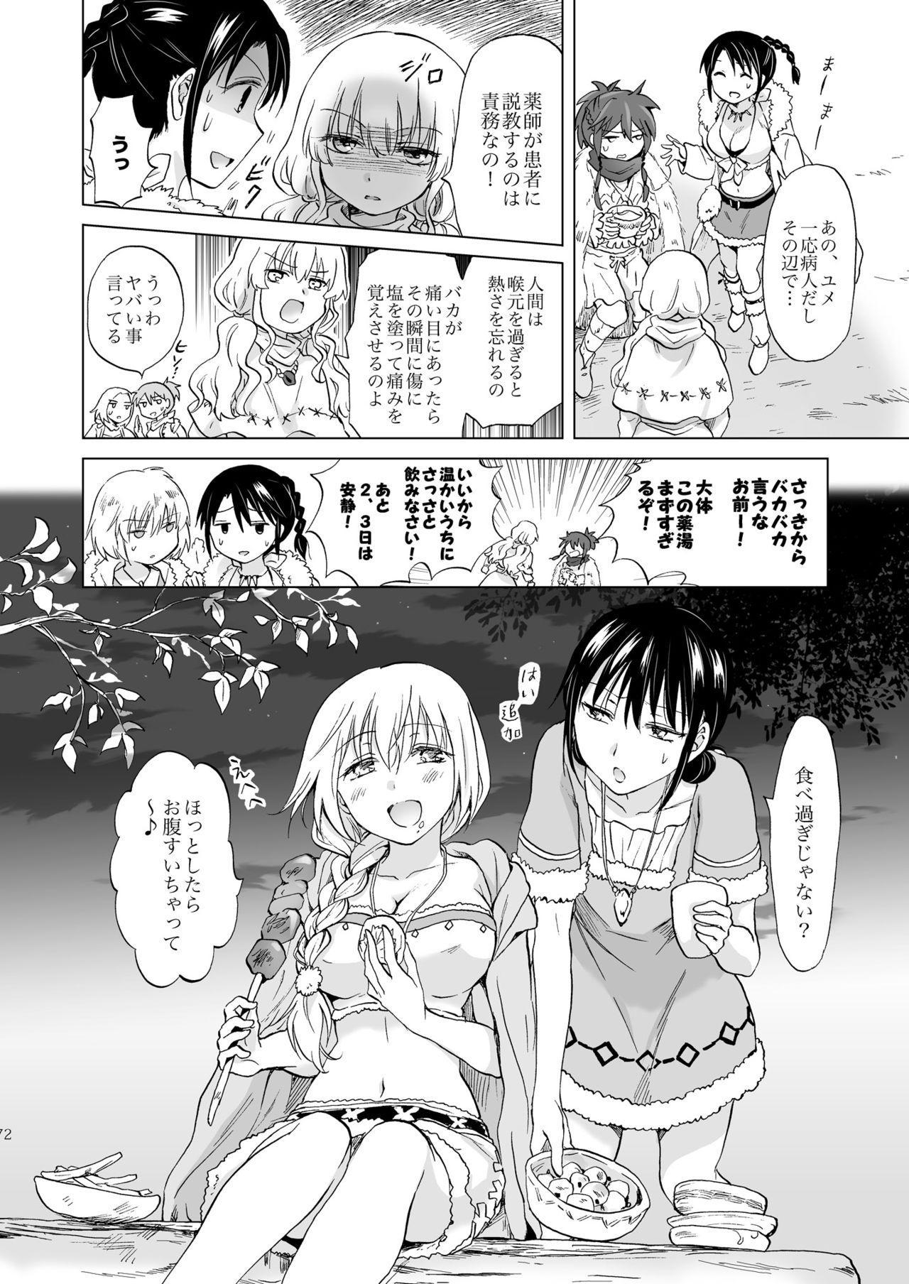 EARTH GIRLS KAZITU Zenpen 71