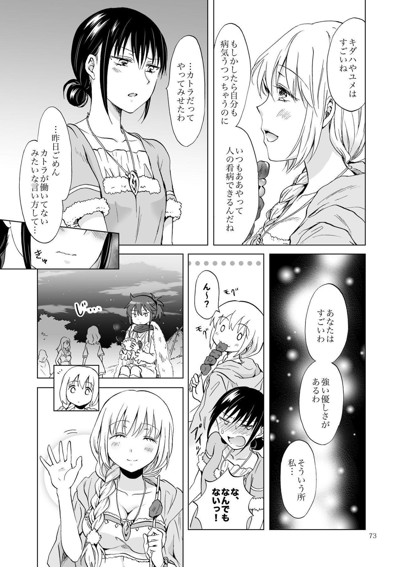 EARTH GIRLS KAZITU Zenpen 72