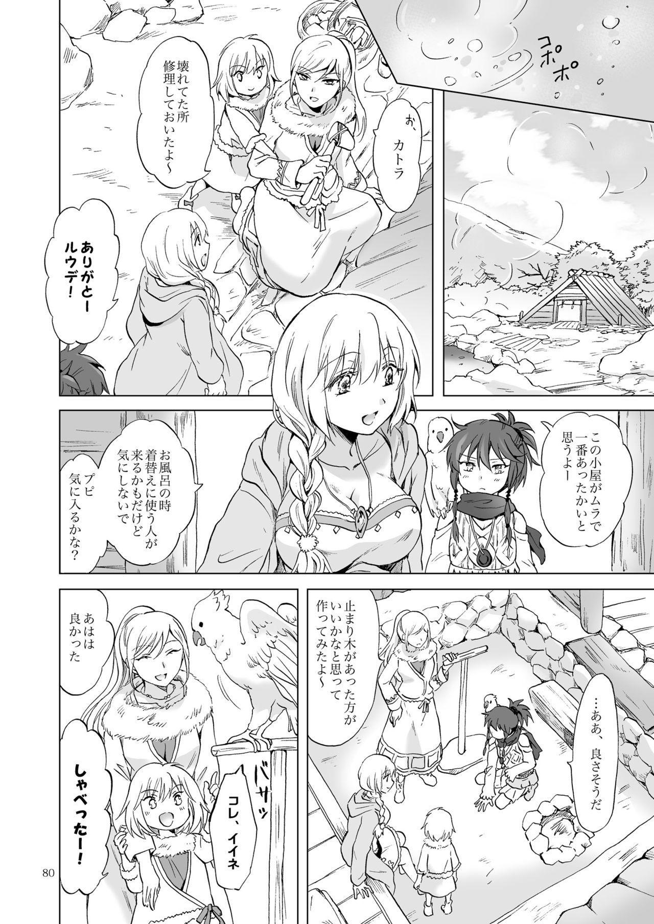 EARTH GIRLS KAZITU Zenpen 79