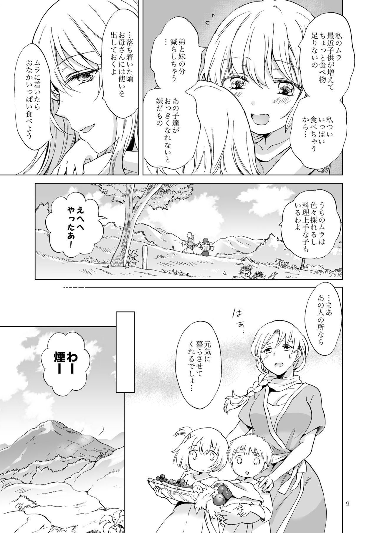 EARTH GIRLS KAZITU Zenpen 8