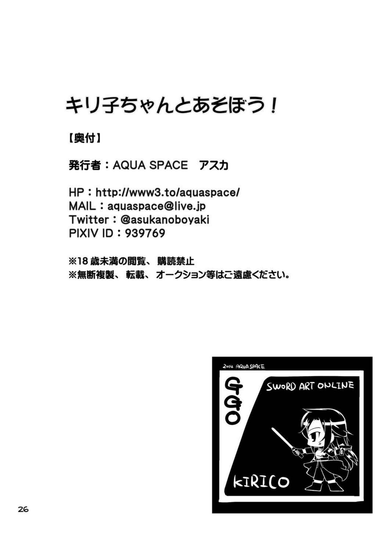 Kiriko-chan to Asobou! 25