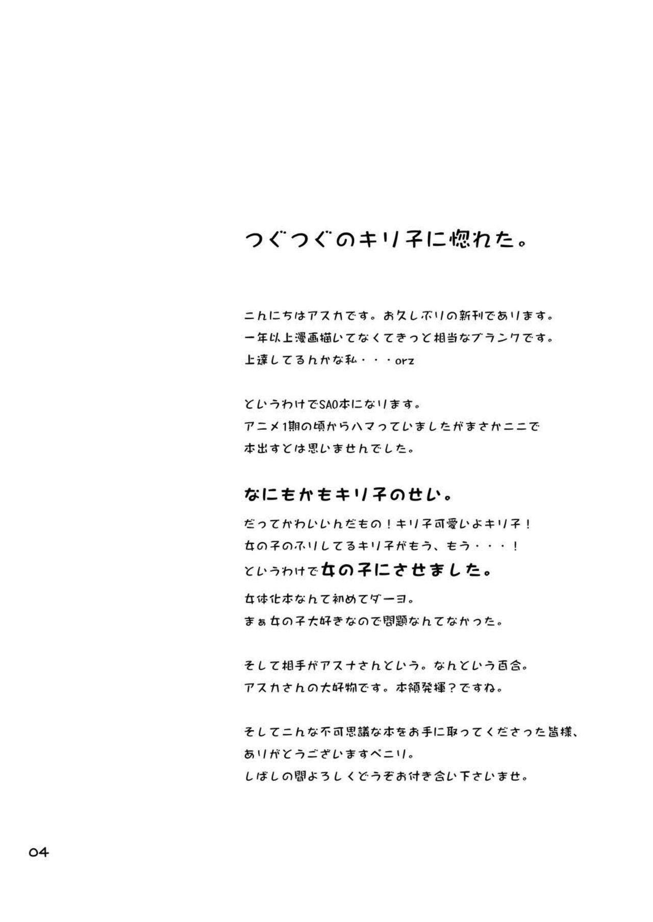 Kiriko-chan to Asobou! 3