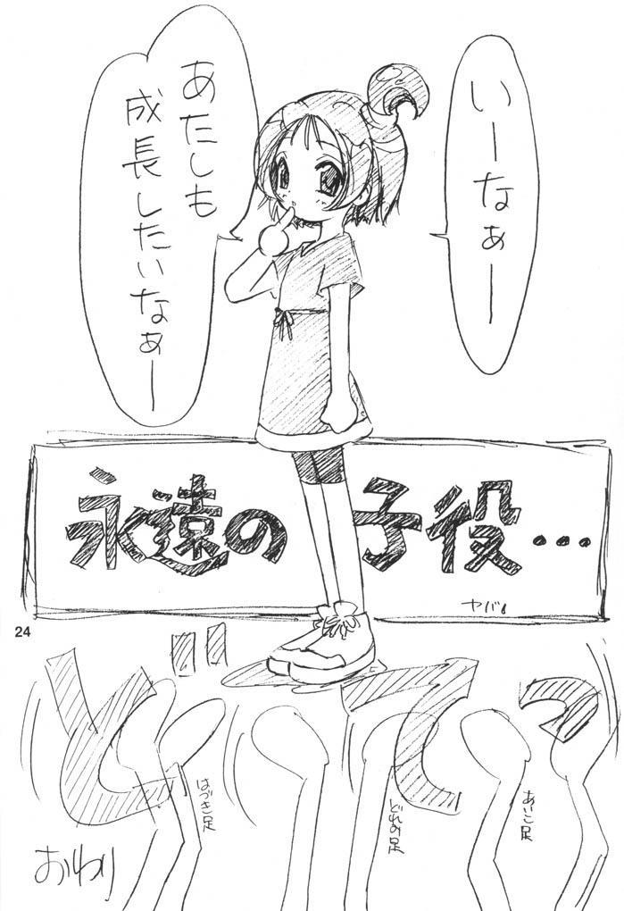 Mukatsuki Teitoku 3 22
