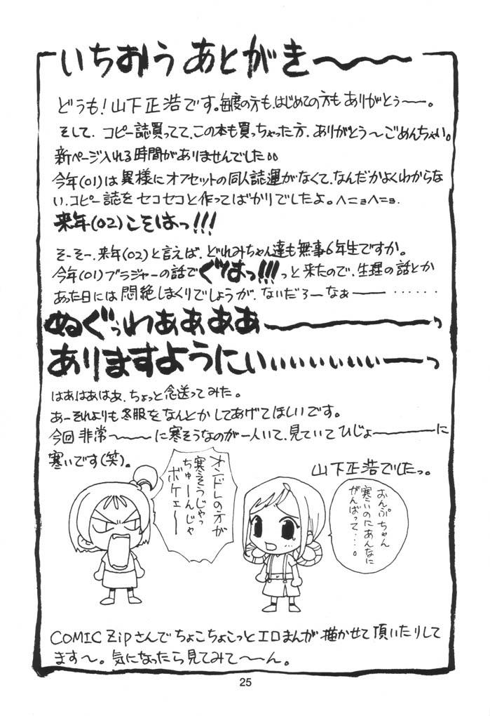 Mukatsuki Teitoku 3 23