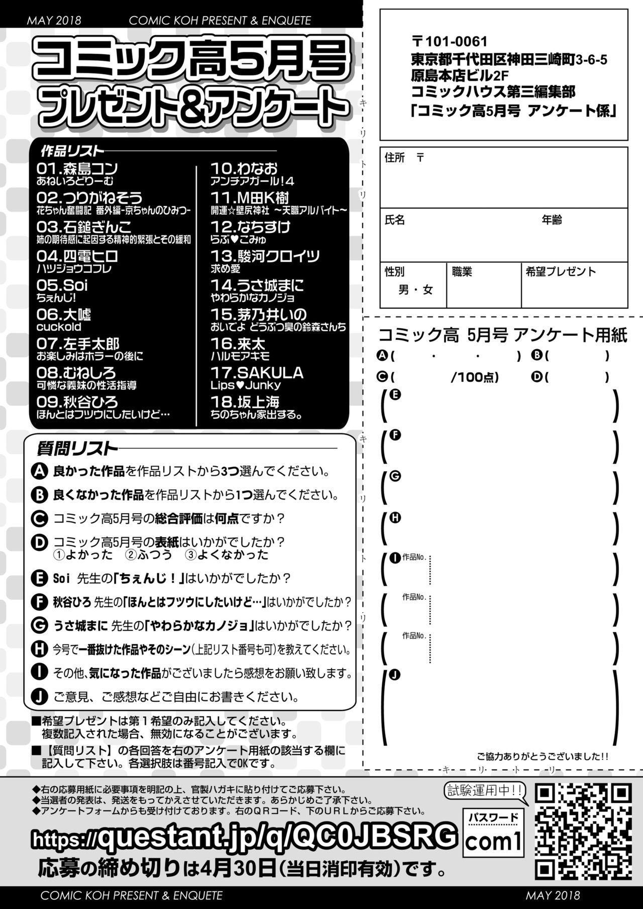 COMIC Koh 2018-05 381