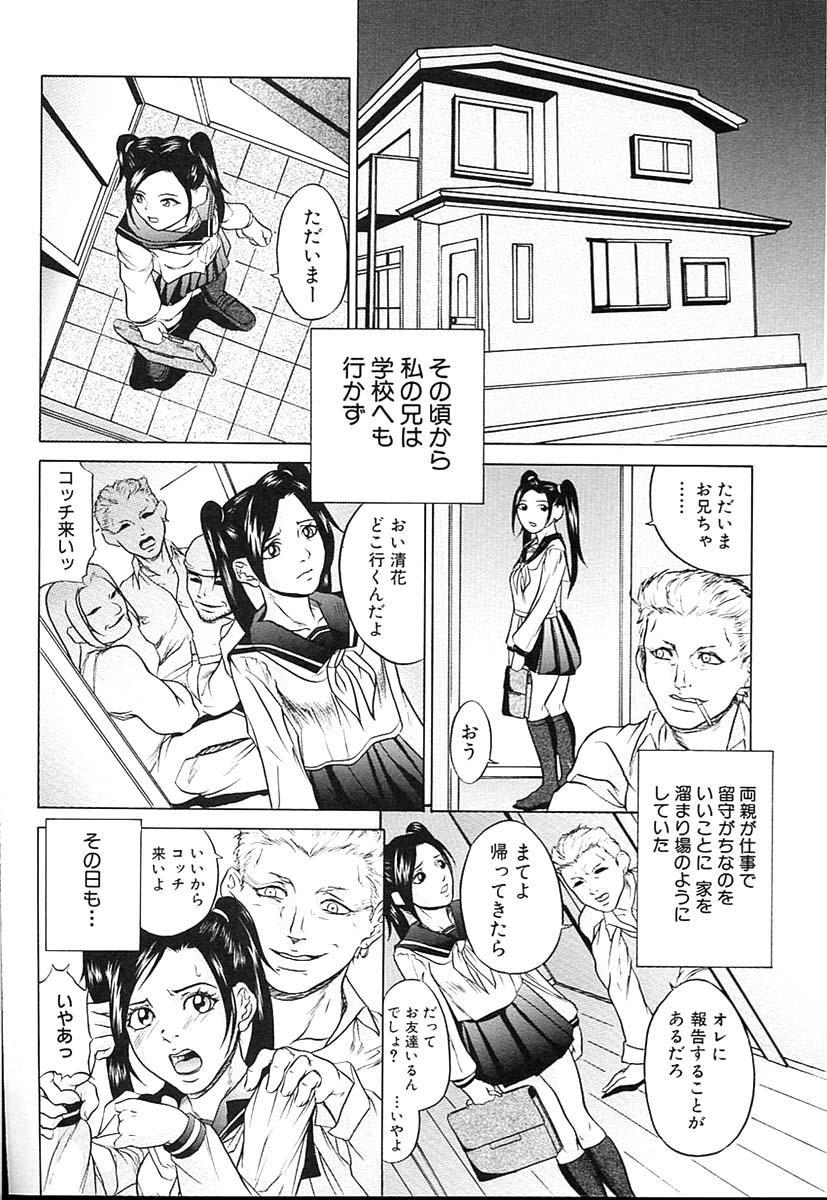 Kinshinsoukan shimai 114