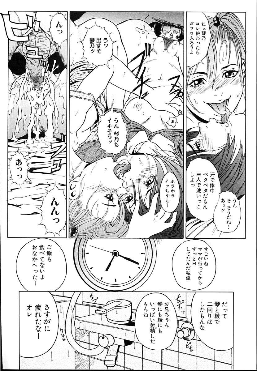 Kinshinsoukan shimai 11