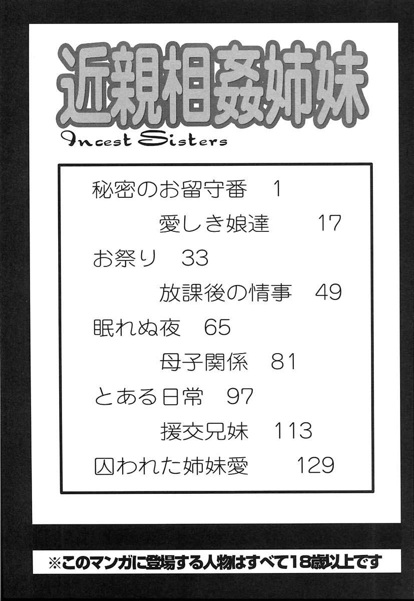 Kinshinsoukan shimai 145
