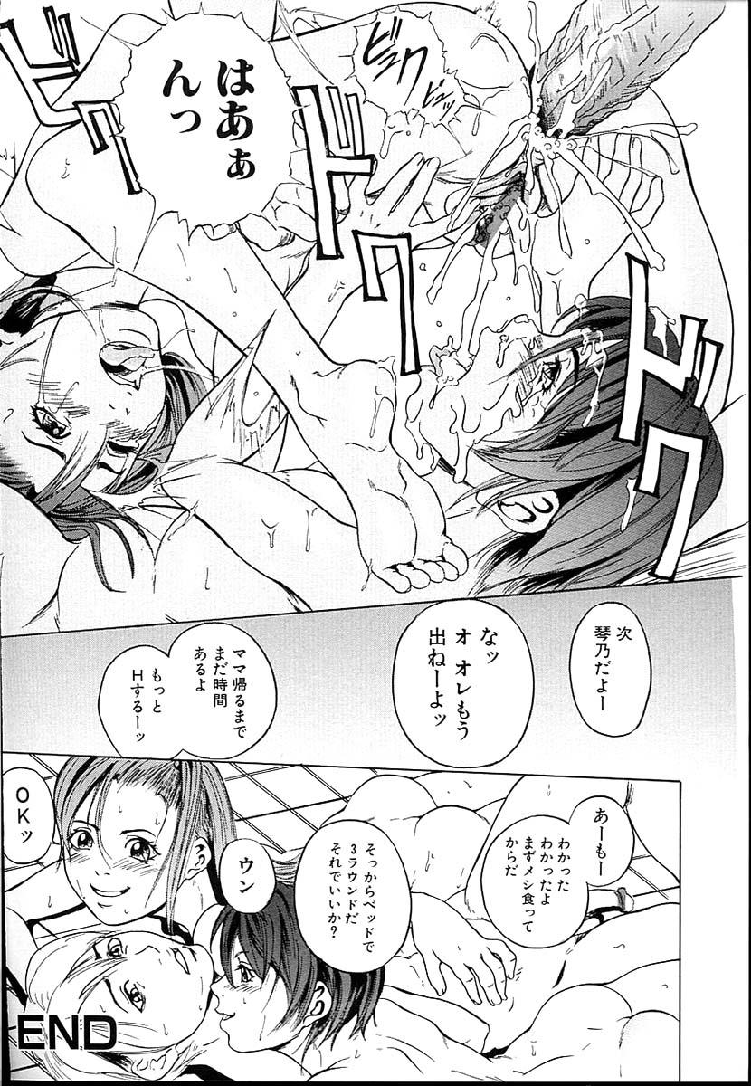 Kinshinsoukan shimai 17