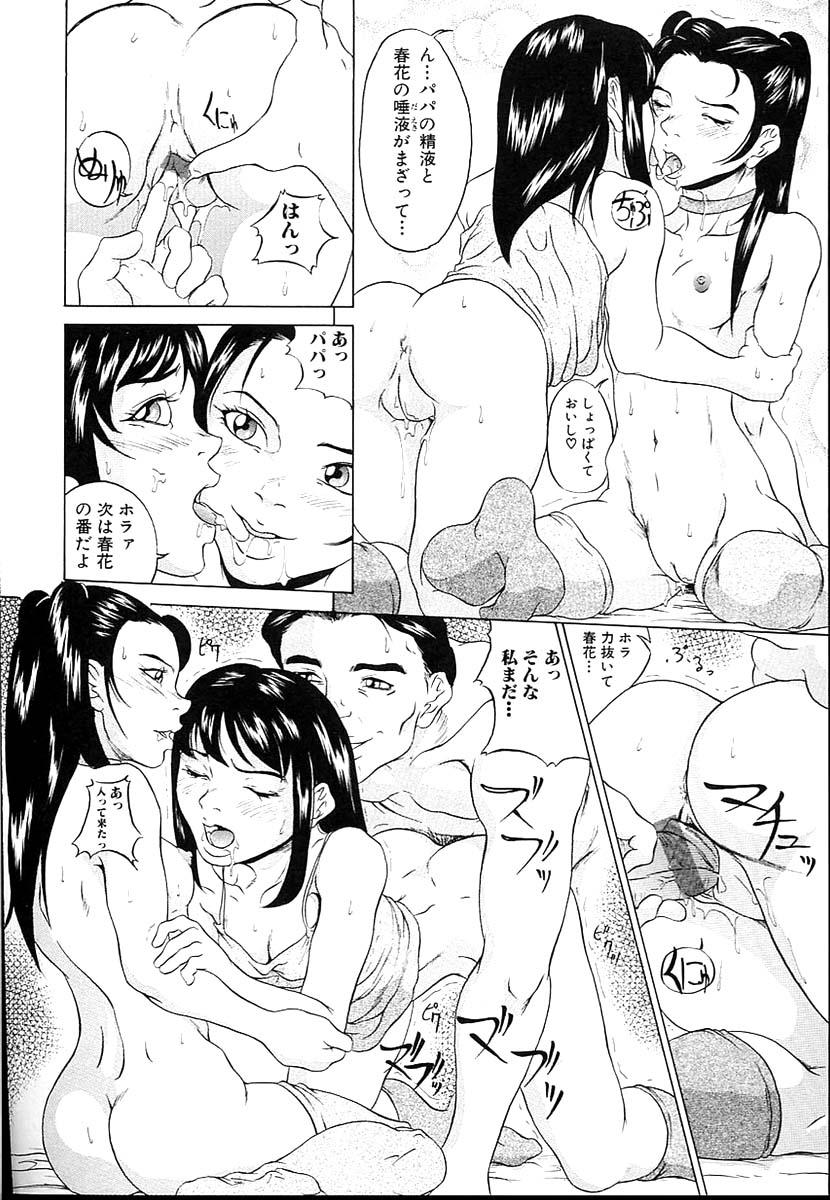 Kinshinsoukan shimai 25