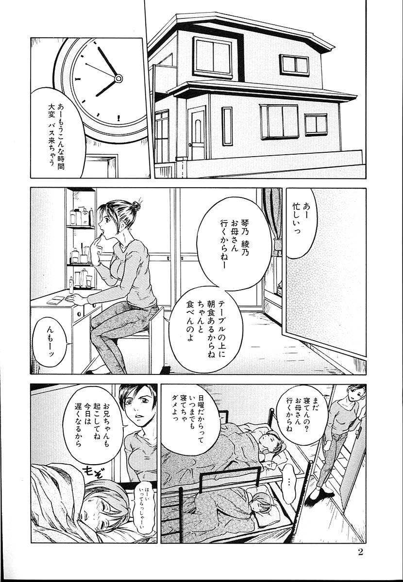Kinshinsoukan shimai 3