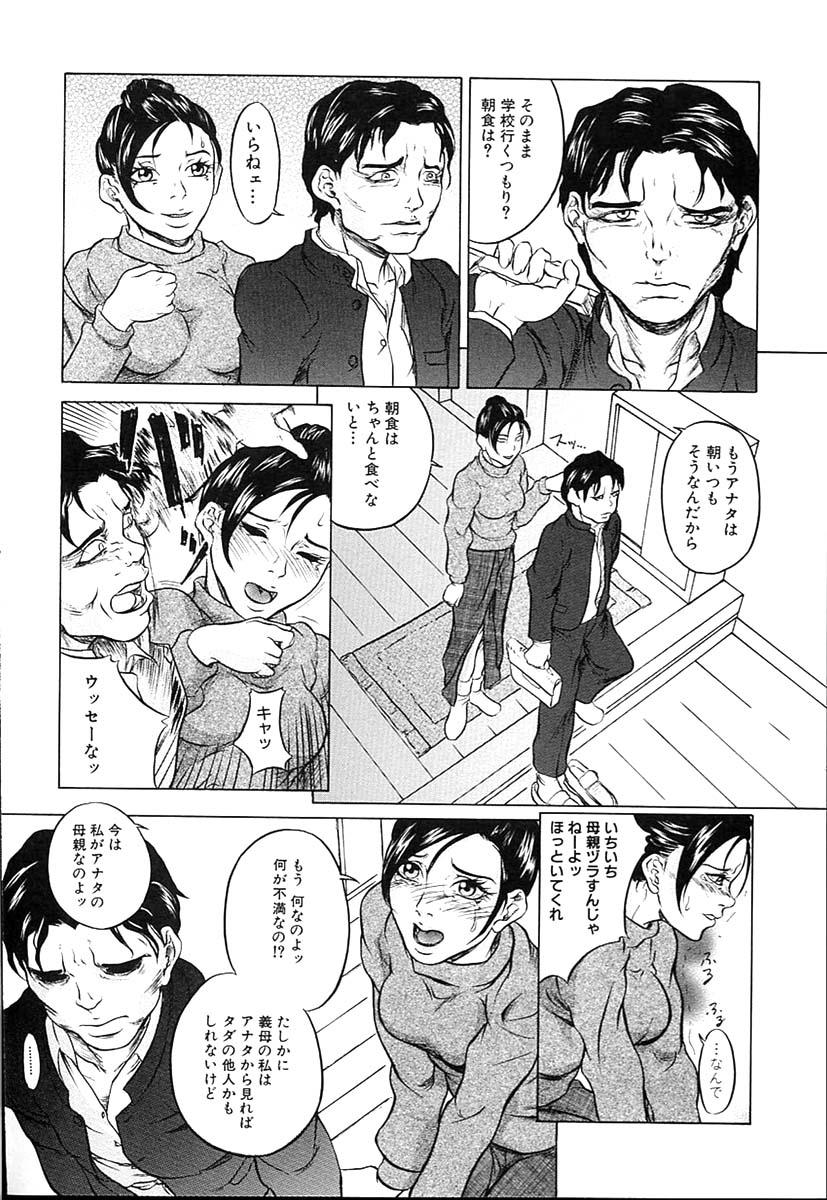Kinshinsoukan shimai 68