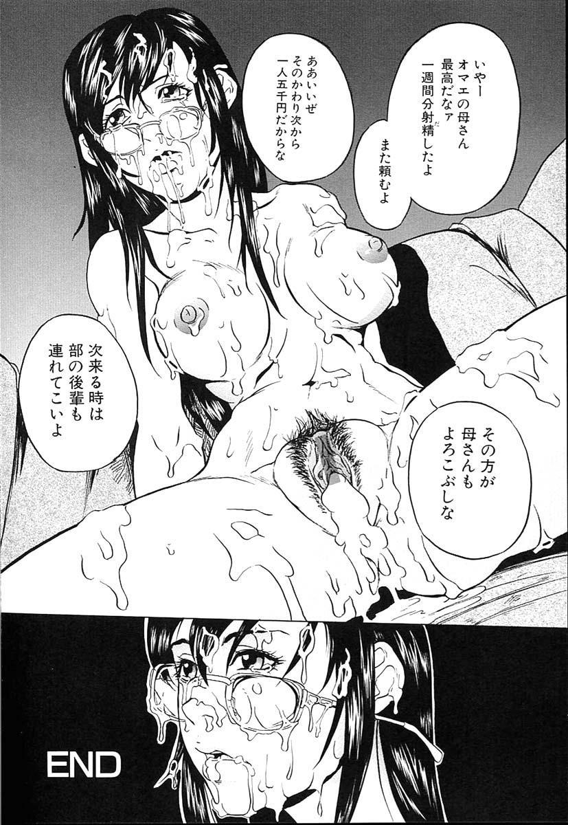 Kinshinsoukan shimai 96