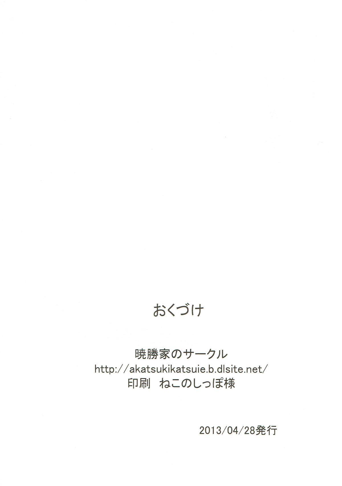 Hibiki no Jijou 25