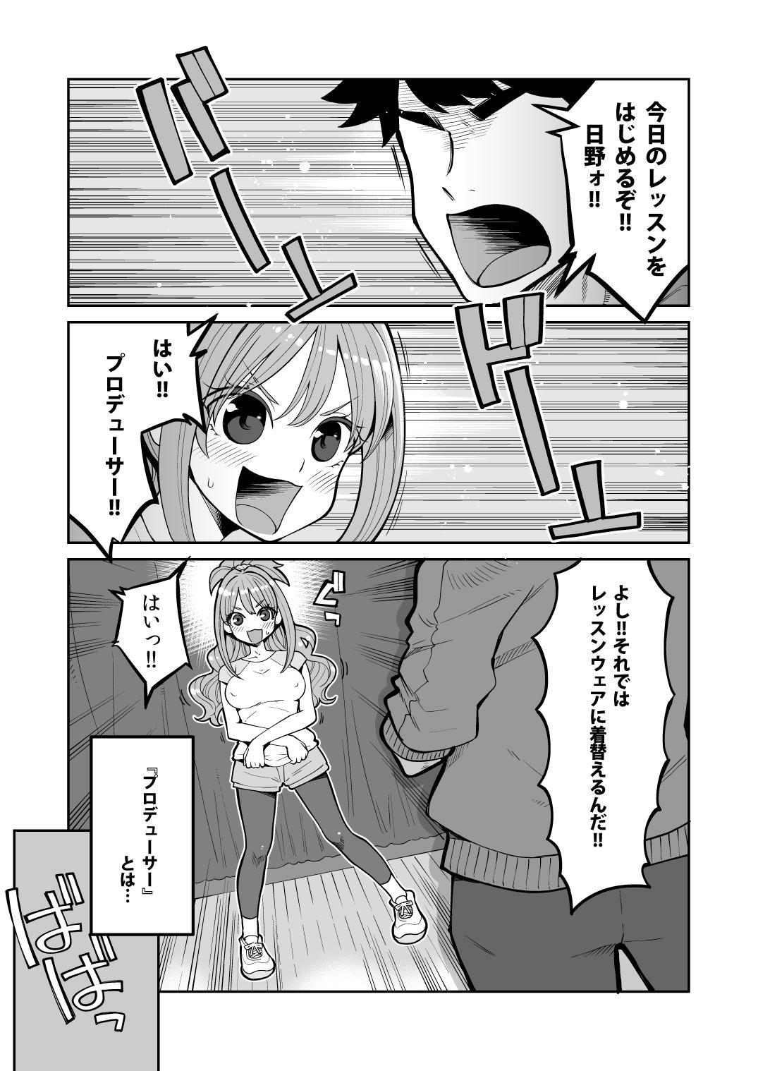 Hino Akane Shin Ido∞ 4