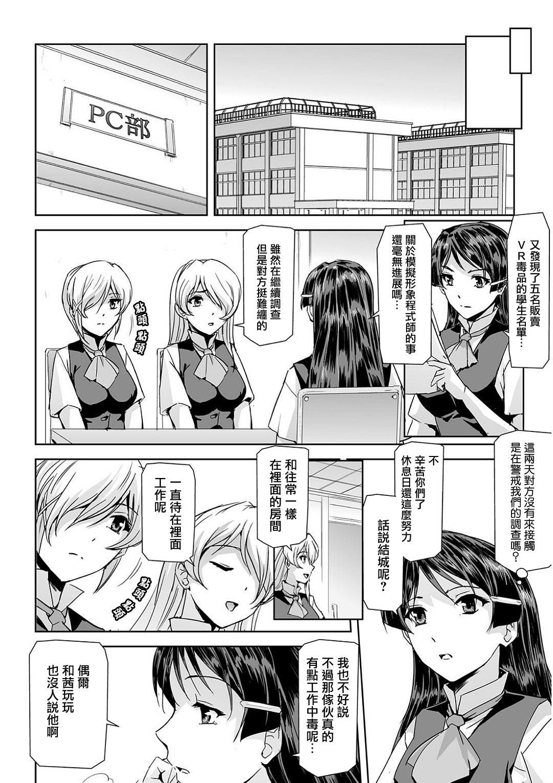 Phantom Online Etsuraku no Genei Daiyonwa Summer Lesson   愉悦的幻影 第四話 夏日课程 15