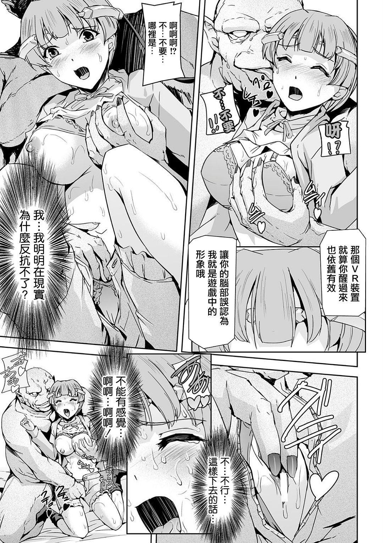 Phantom Online Etsuraku no Genei Daiyonwa Summer Lesson   愉悦的幻影 第四話 夏日课程 7