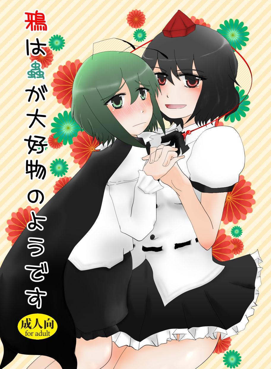 Karasu wa Mushi ga Daikoubutsu no you desu 0