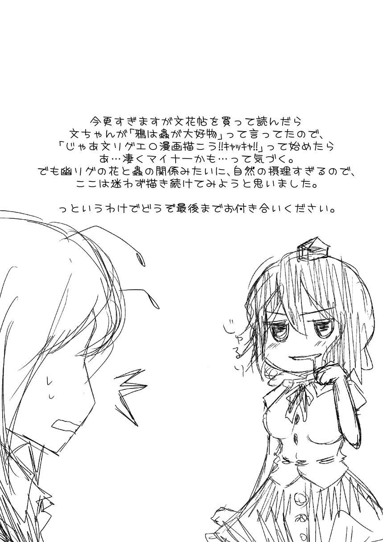 Karasu wa Mushi ga Daikoubutsu no you desu 2