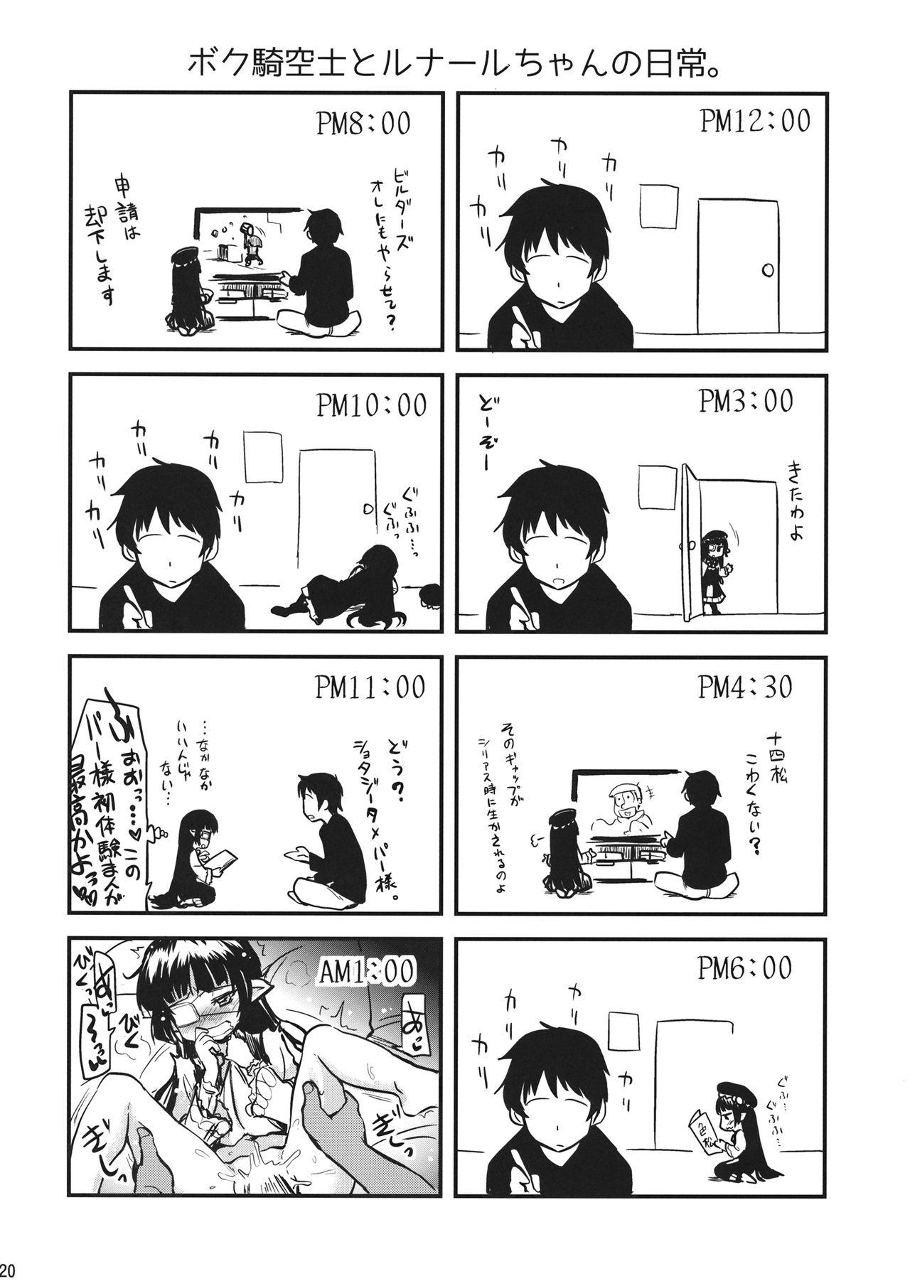Mizu o Kaburu to Onna ni Nacchau Fuzaketa Taishitsu. 18