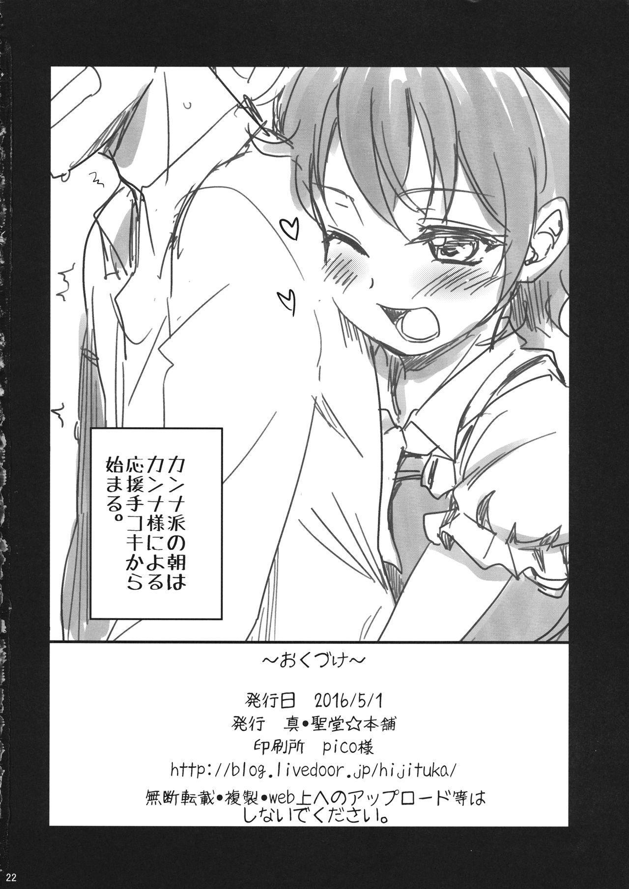 Mizu o Kaburu to Onna ni Nacchau Fuzaketa Taishitsu. 20