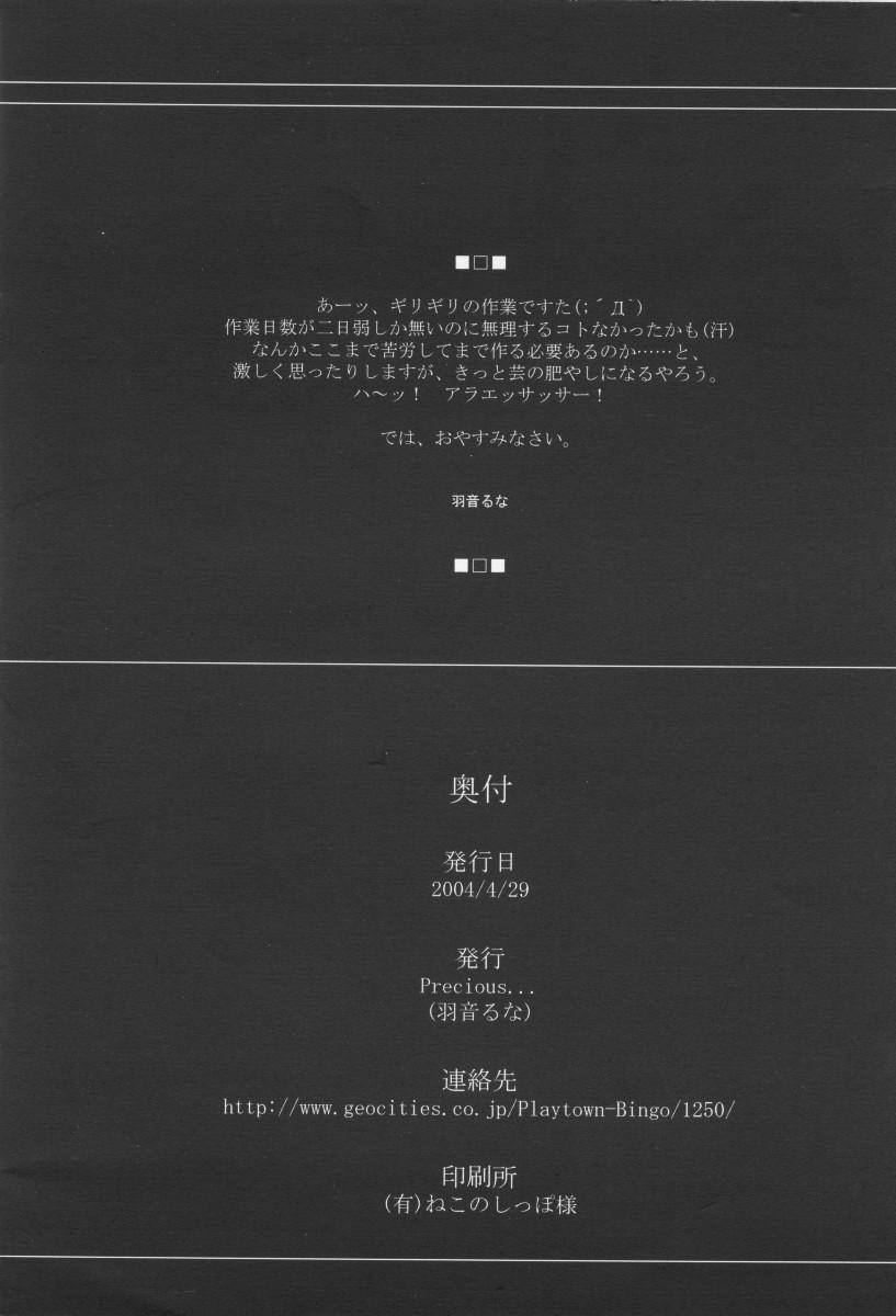 Labyrinth-β 7