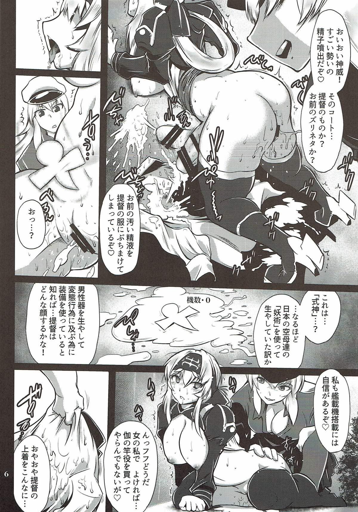 Hoppou Seiatsu! Futachin Jouyaku 12