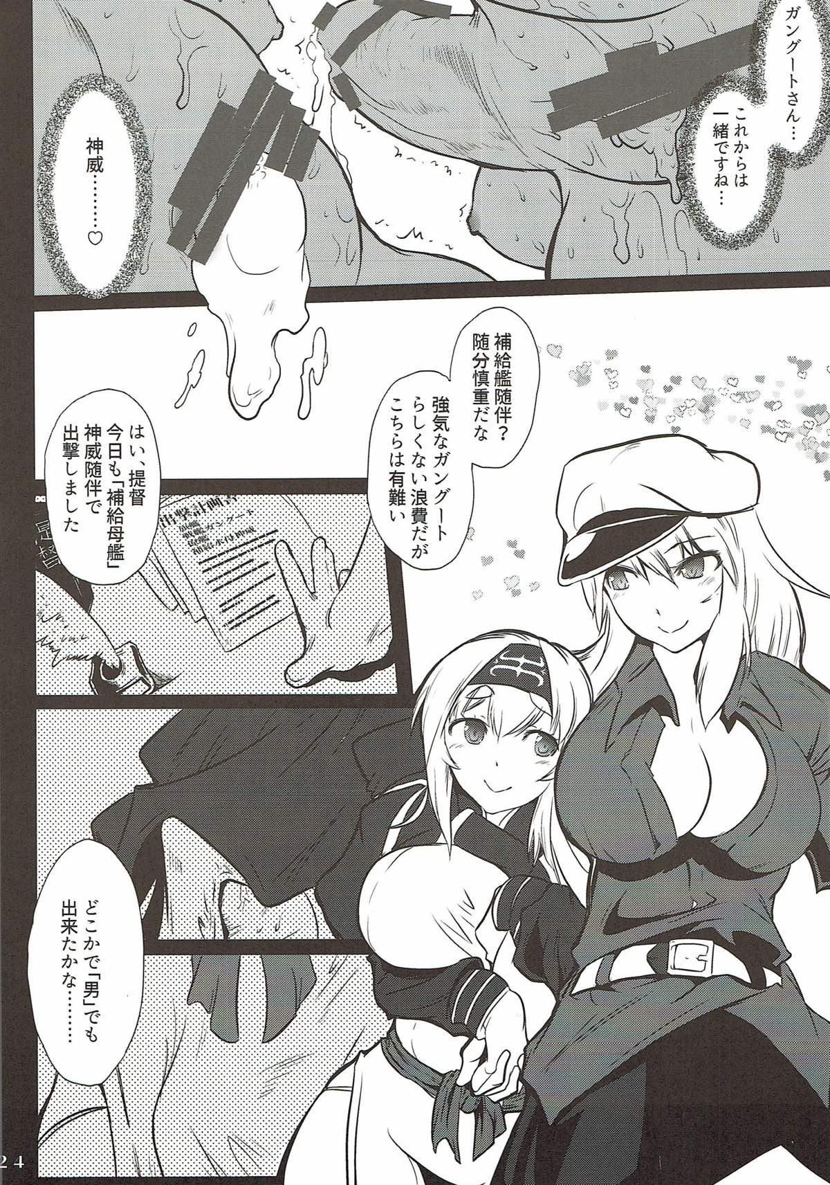 Hoppou Seiatsu! Futachin Jouyaku 20