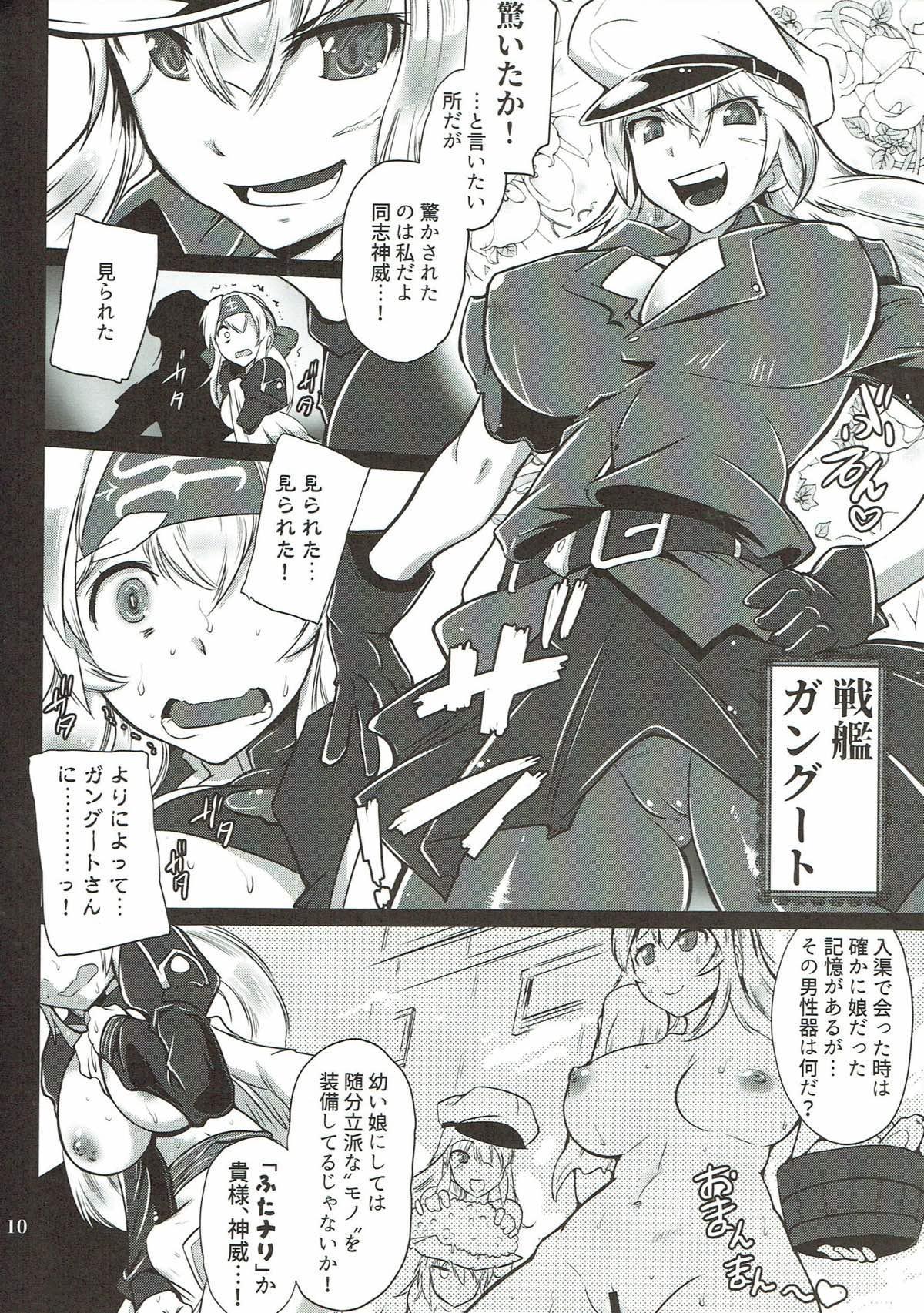 Hoppou Seiatsu! Futachin Jouyaku 6