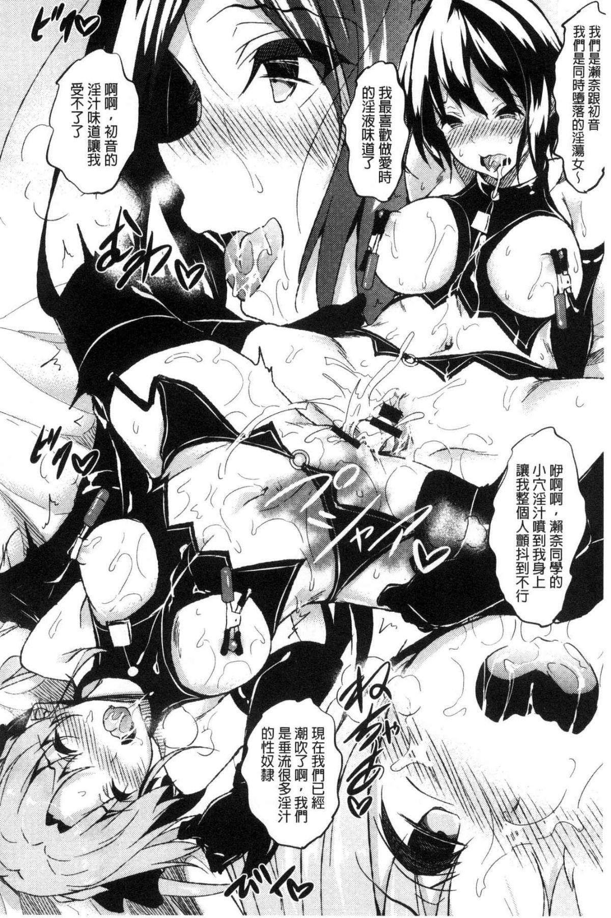 Saint Yurigaoka Jogakuen Seido-kai | 聖百合之丘女學園性奴會 153