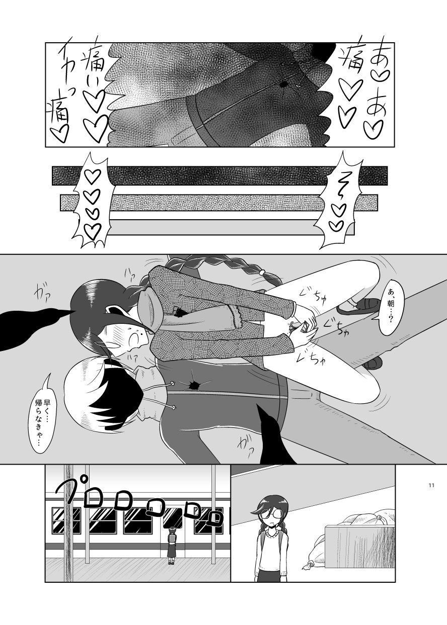 [Gom-sei Usagi (Rami)] F-kawa T-ko no Hanzai (Danganronpa) [Digital] 9
