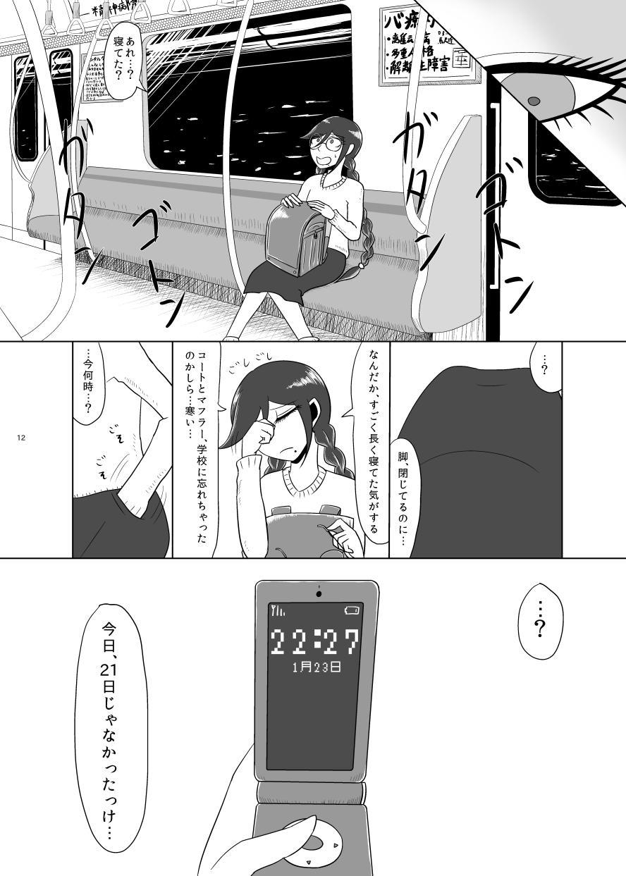 [Gom-sei Usagi (Rami)] F-kawa T-ko no Hanzai (Danganronpa) [Digital] 10