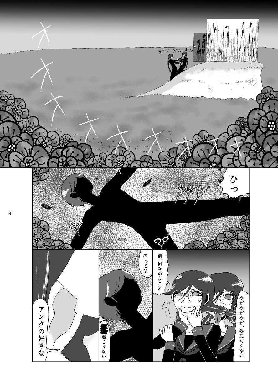 [Gom-sei Usagi (Rami)] F-kawa T-ko no Hanzai (Danganronpa) [Digital] 14