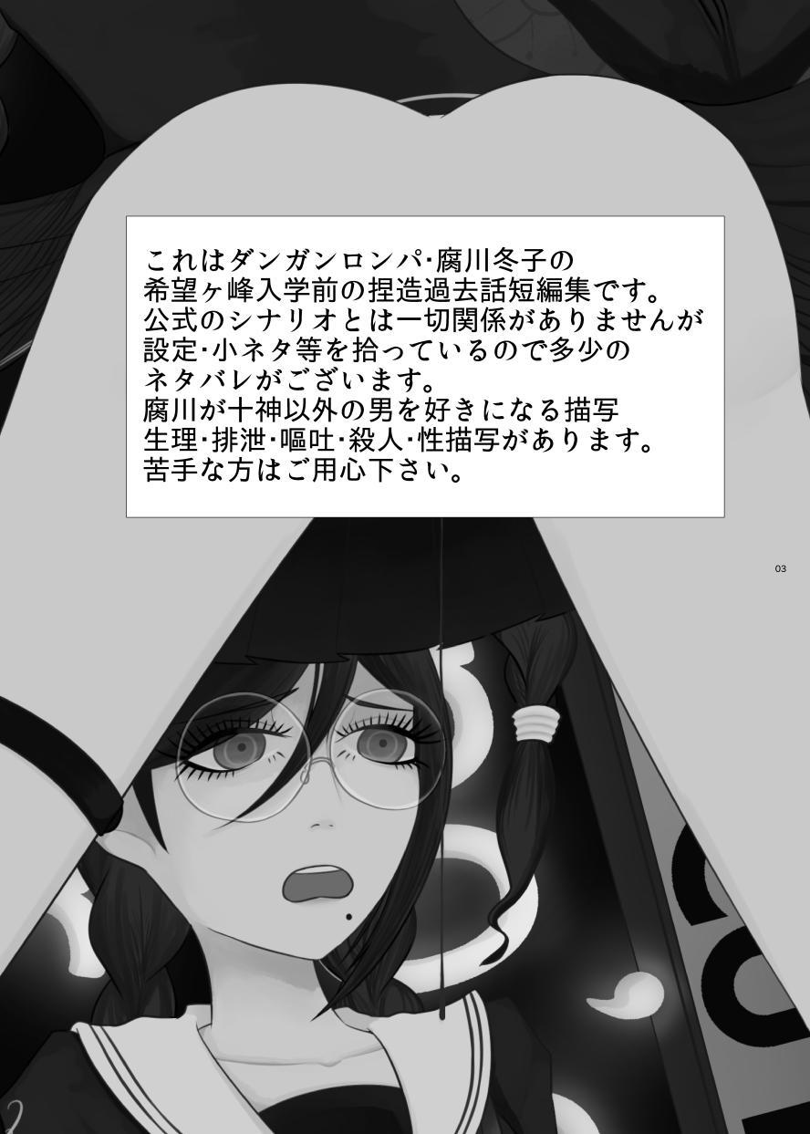 [Gom-sei Usagi (Rami)] F-kawa T-ko no Hanzai (Danganronpa) [Digital] 1