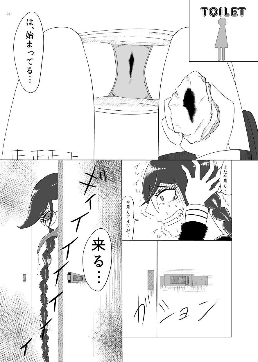 [Gom-sei Usagi (Rami)] F-kawa T-ko no Hanzai (Danganronpa) [Digital] 22