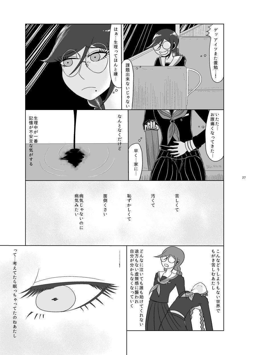 [Gom-sei Usagi (Rami)] F-kawa T-ko no Hanzai (Danganronpa) [Digital] 25