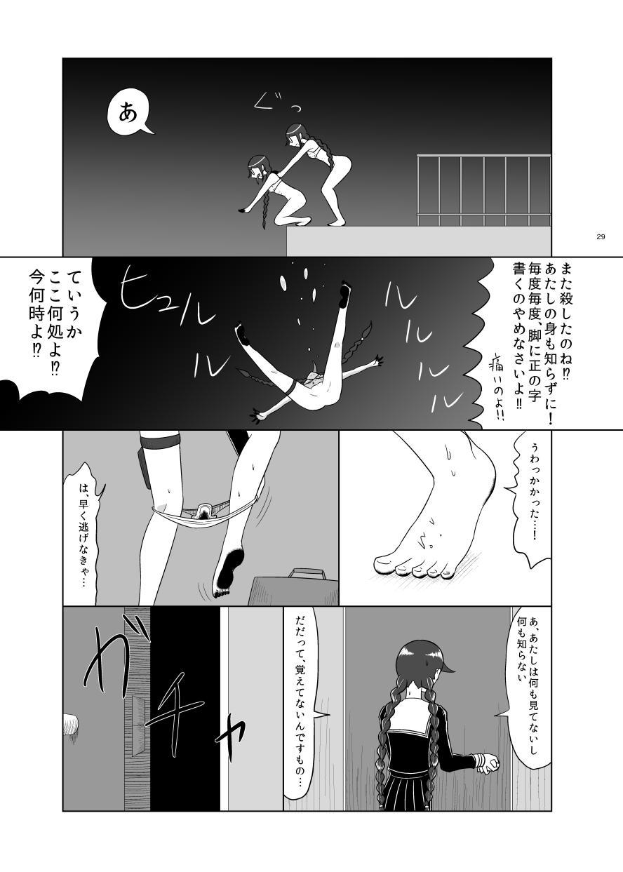 [Gom-sei Usagi (Rami)] F-kawa T-ko no Hanzai (Danganronpa) [Digital] 27