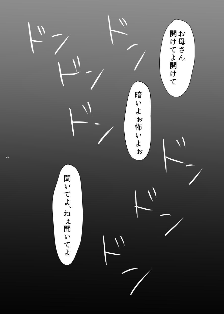 [Gom-sei Usagi (Rami)] F-kawa T-ko no Hanzai (Danganronpa) [Digital] 30