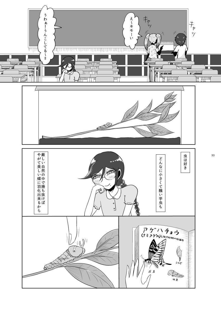 [Gom-sei Usagi (Rami)] F-kawa T-ko no Hanzai (Danganronpa) [Digital] 31