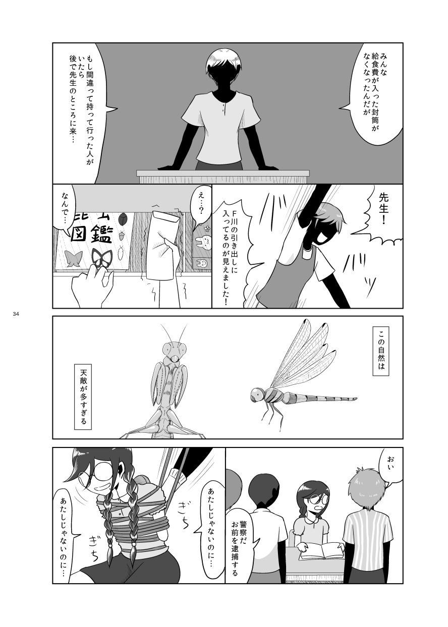 [Gom-sei Usagi (Rami)] F-kawa T-ko no Hanzai (Danganronpa) [Digital] 32