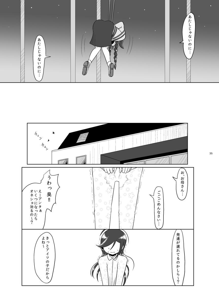 [Gom-sei Usagi (Rami)] F-kawa T-ko no Hanzai (Danganronpa) [Digital] 33