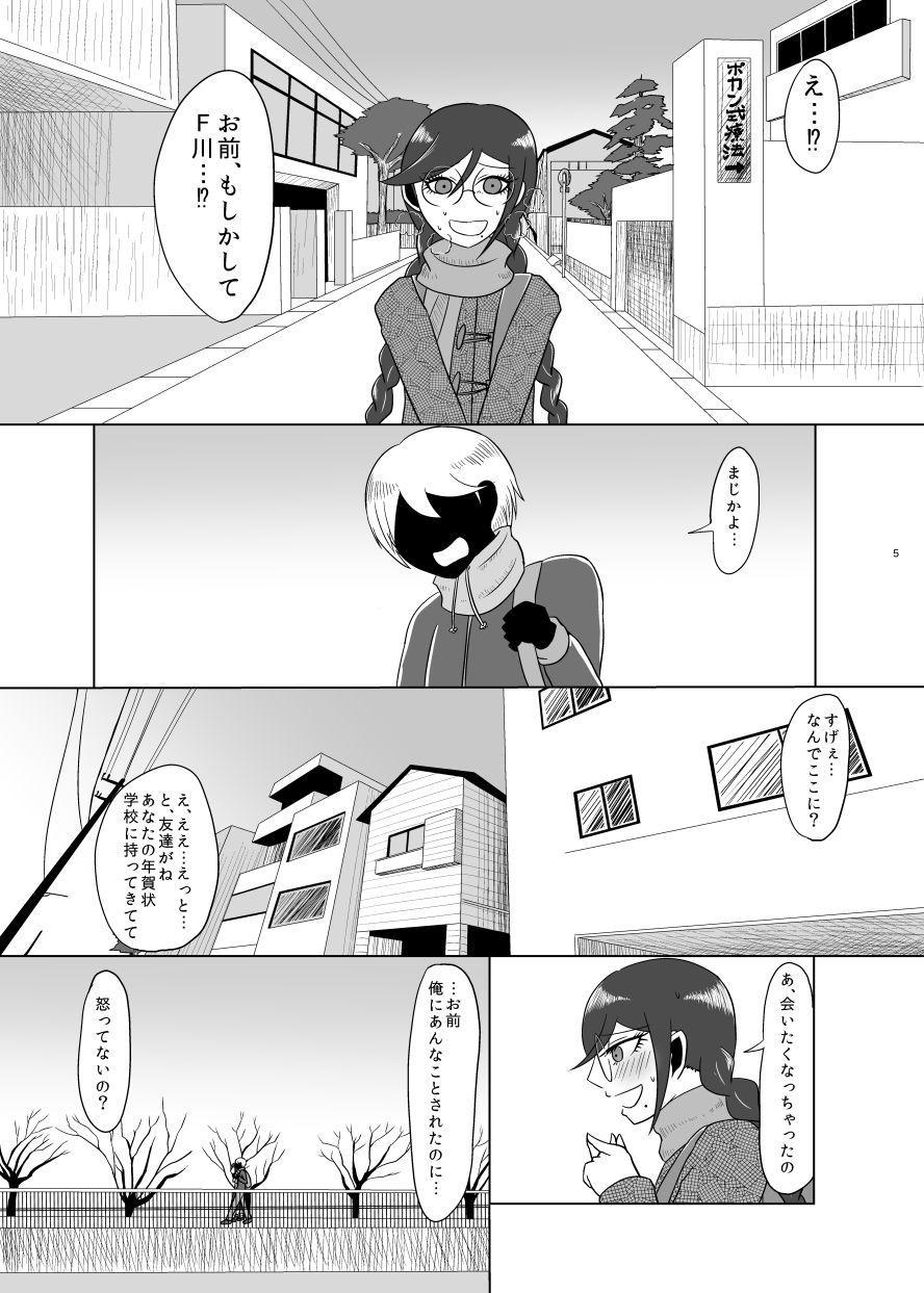 [Gom-sei Usagi (Rami)] F-kawa T-ko no Hanzai (Danganronpa) [Digital] 3