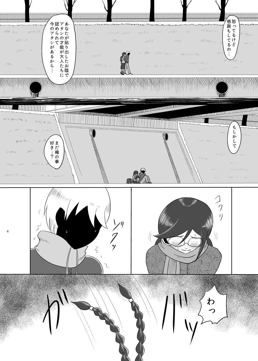 [Gom-sei Usagi (Rami)] F-kawa T-ko no Hanzai (Danganronpa) [Digital] 4