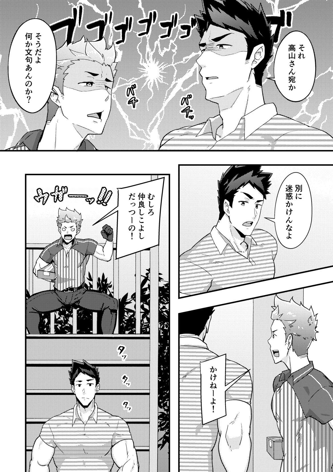 Haruyasumi no Homo 9