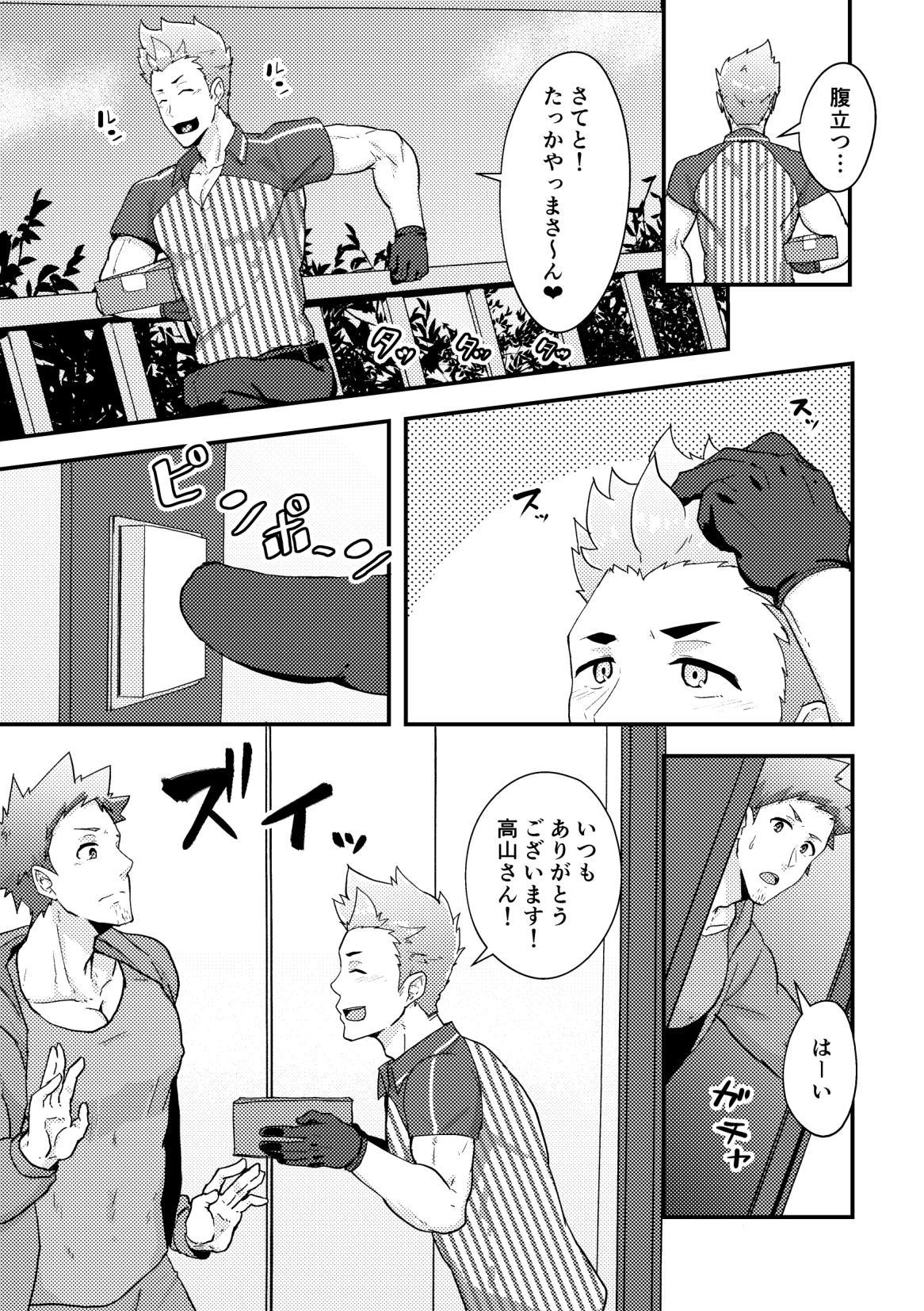 Haruyasumi no Homo 10