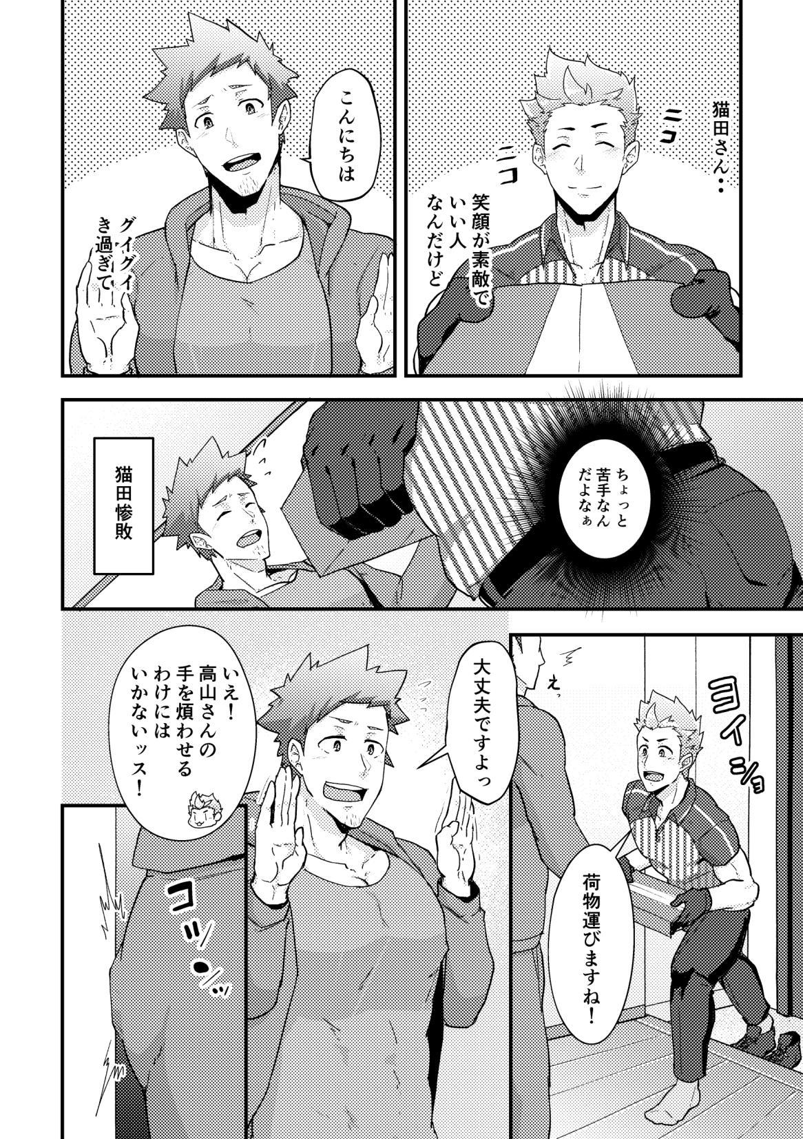 Haruyasumi no Homo 11