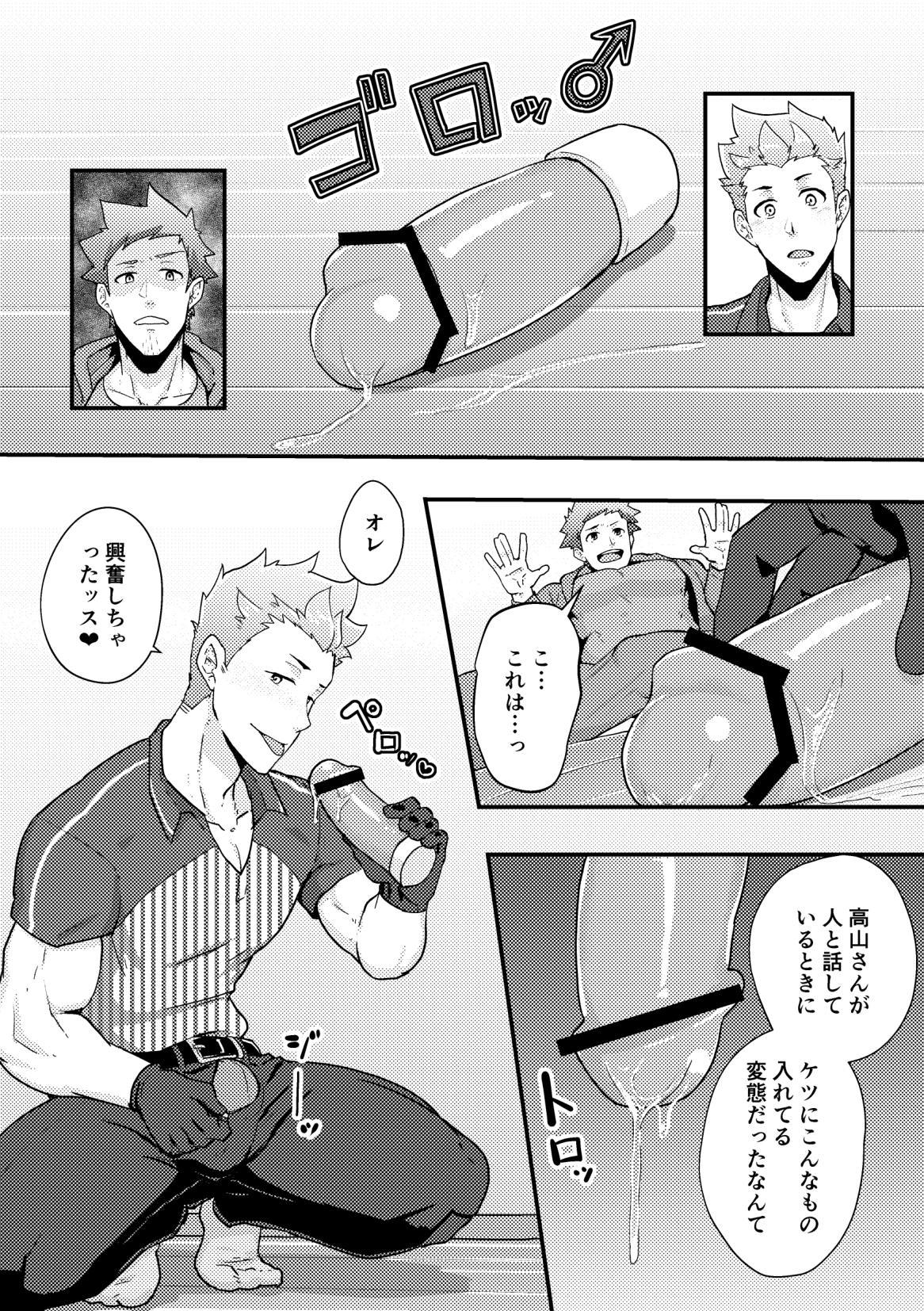 Haruyasumi no Homo 13