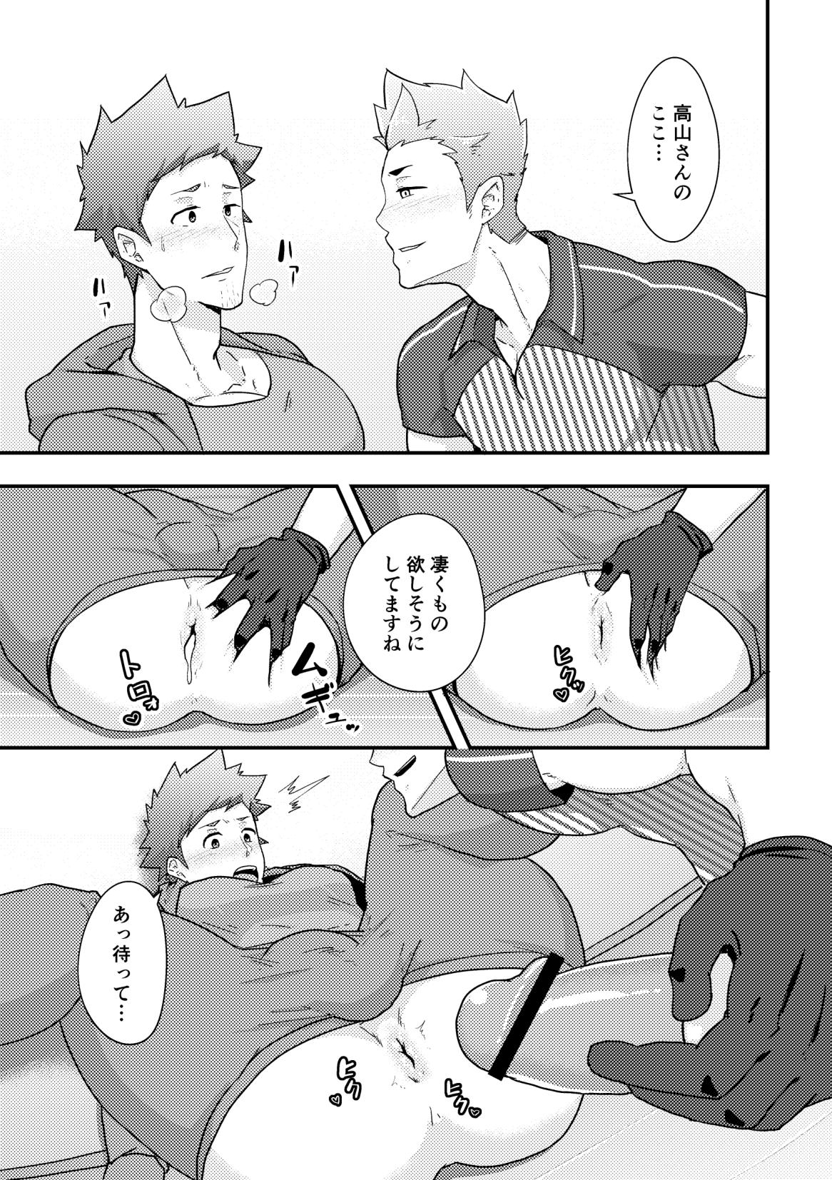 Haruyasumi no Homo 14