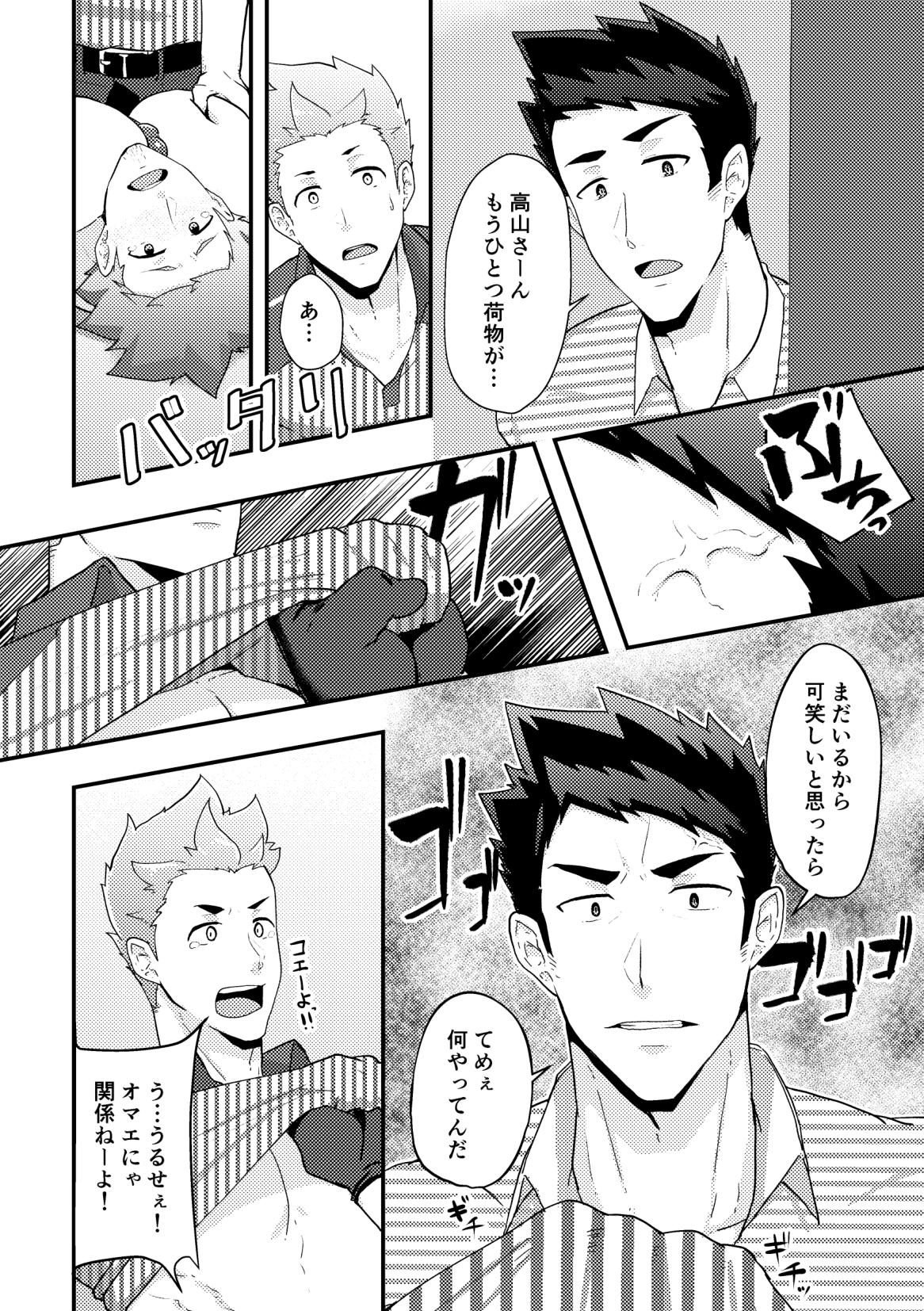 Haruyasumi no Homo 19